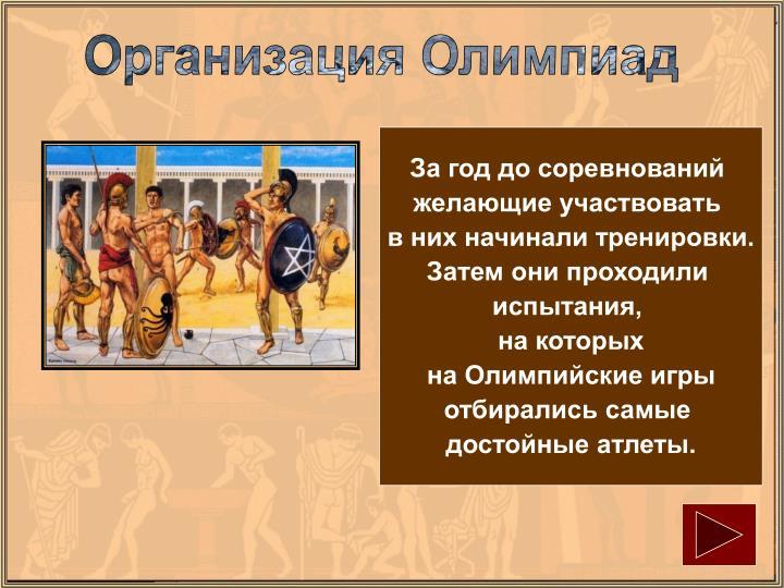 Организация Олимпиад