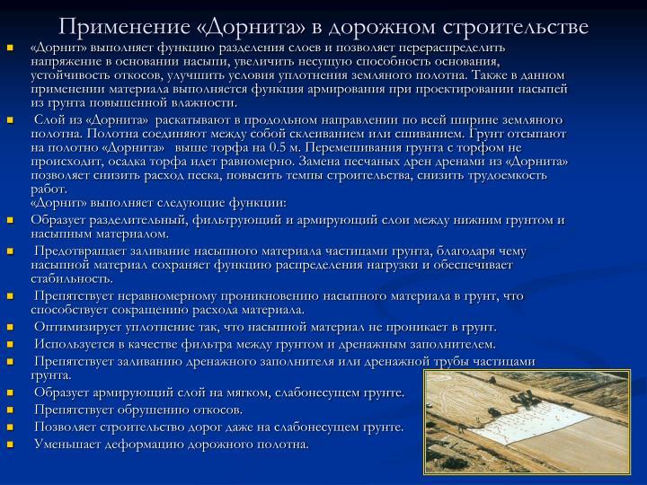 Применение «Дорнита» в дорожном строительстве