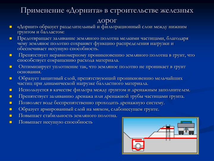 Применение «Дорнита» в строительстве железных дорог