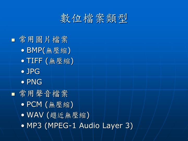 數位檔案類型