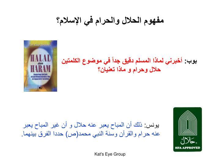 مفهوم الحلال والحرام في الإسلام؟