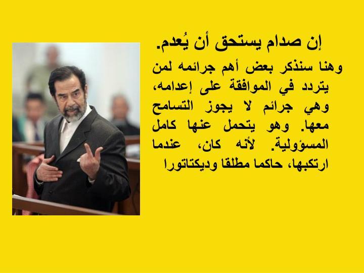 إن صدام يستحق أن يُعدم.