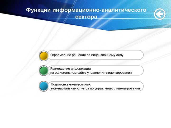Функции информационно-аналитического сектора