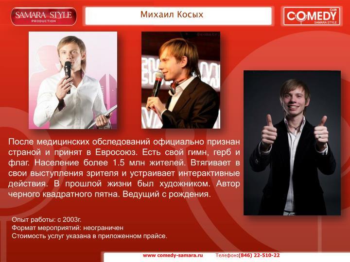 Михаил Косых