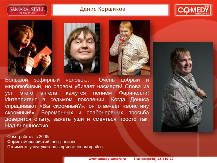 Денис Коршиков