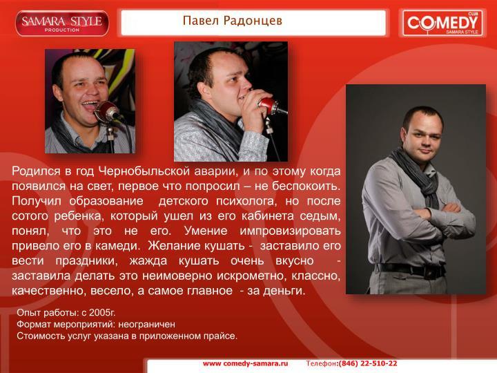 Павел Радонцев