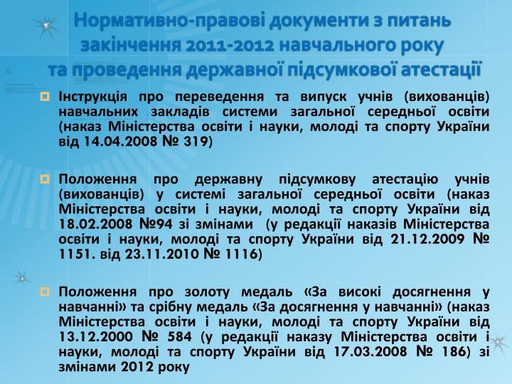 Нормативно-правові документи з питань закінчення 2011-2012 навчального року