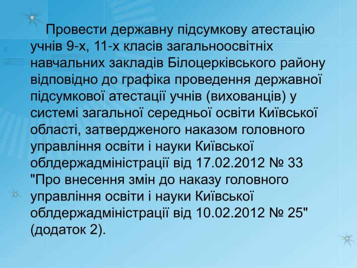 "9-, 11-               ()       ,           17.02.2012  33 ""             10.02.2012  25"" ( 2)."