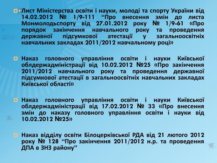 Лист Міністерства освіти і науки, молоді та спорту України від 14.02.2012 № 1/9-111