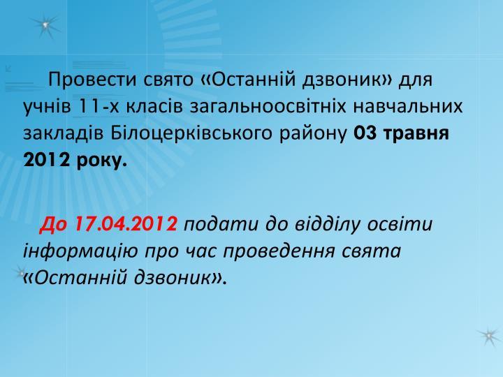 Провести свято «Останній дзвоник» для учнів 11-х класів загальноосвітніх навчальних закладів Білоцерківського району
