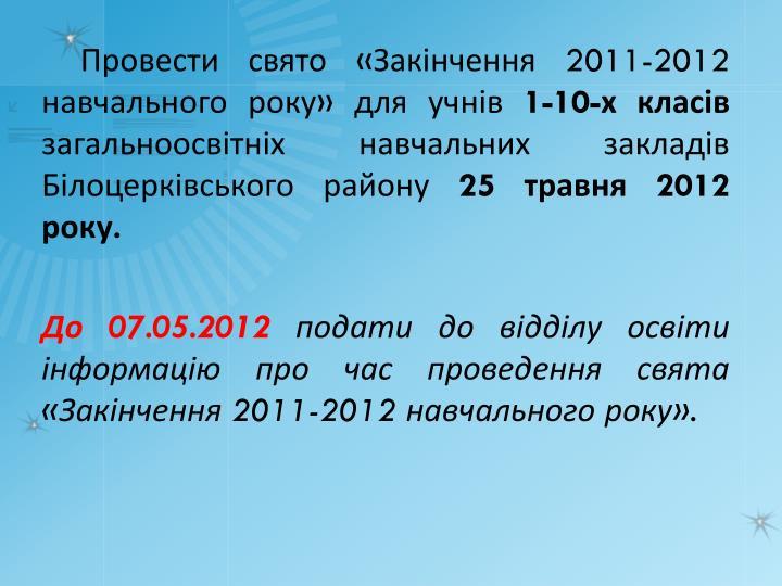 Провести свято «Закінчення 2011-2012 навчального року» для учнів
