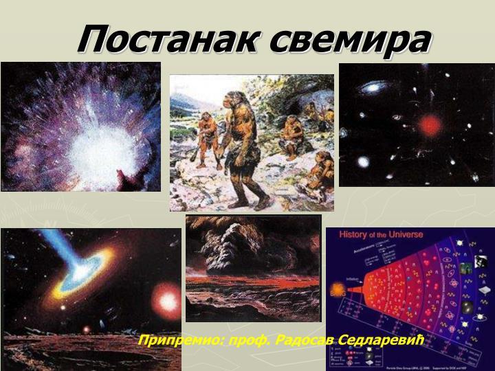 Постанак свемира