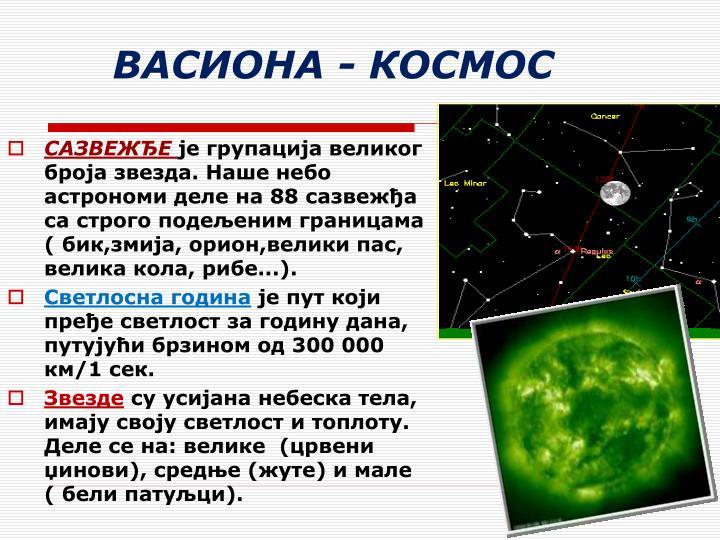 ВАСИОНА - КОСМОС