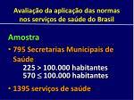 avalia o da aplica o das normas nos servi os de sa de do brasil
