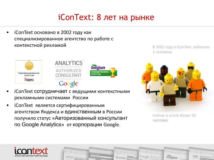 iConText