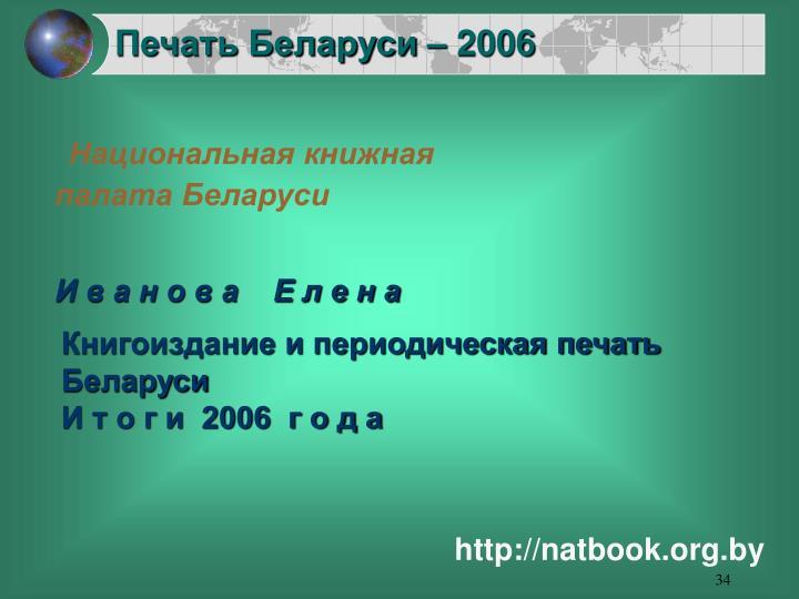Печать Беларуси – 2006