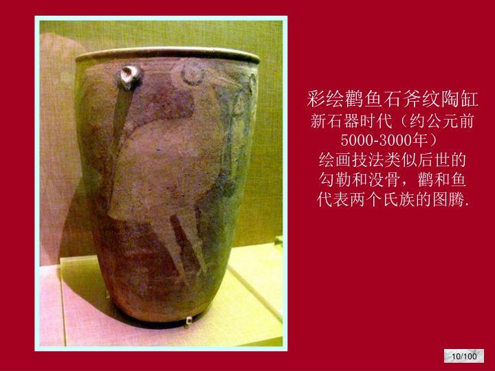 彩绘鹳鱼石斧纹陶缸