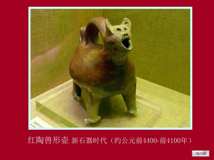 红陶兽形壶