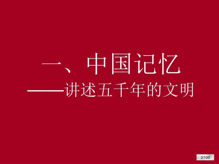 一、中国记忆