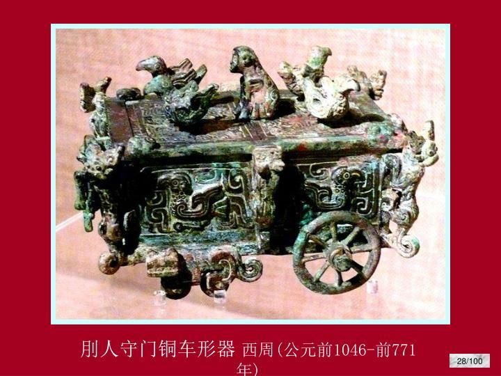刖人守门铜车形器