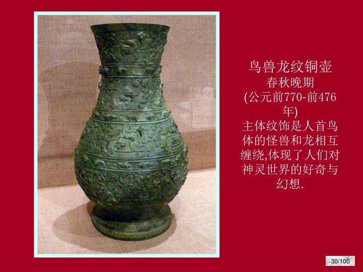 鸟兽龙纹铜壶