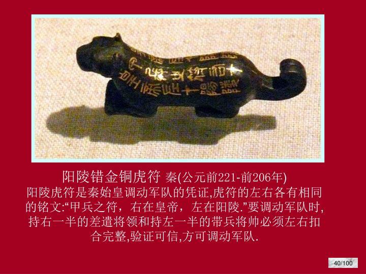 阳陵错金铜虎符