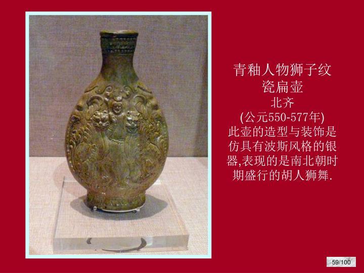 青釉人物狮子纹瓷扁壶