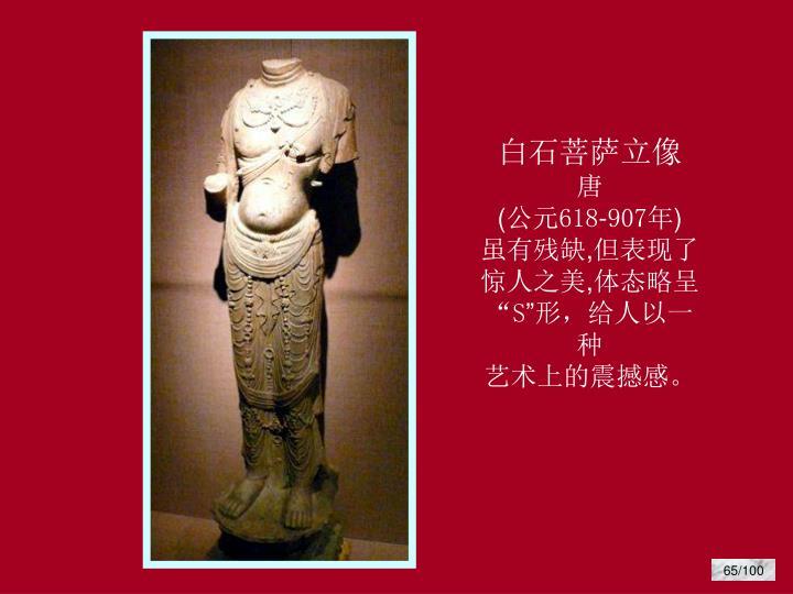 白石菩萨立像