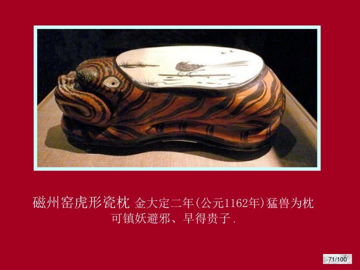磁州窑虎形瓷枕