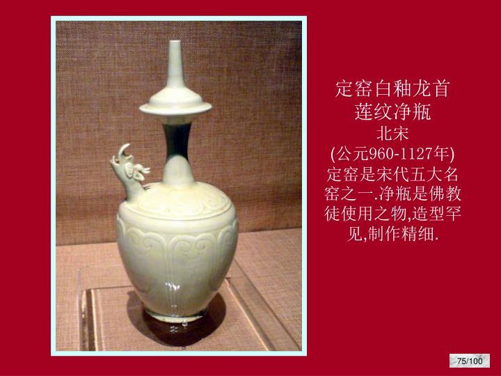 定窑白釉龙首莲纹净瓶