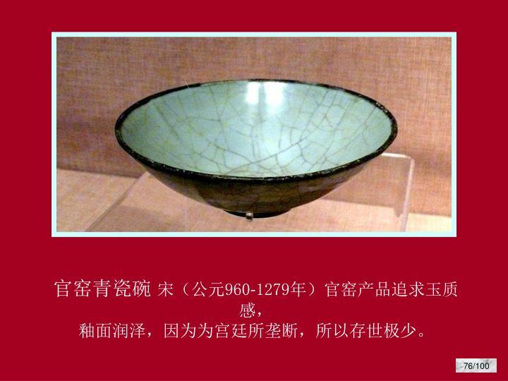 官窑青瓷碗