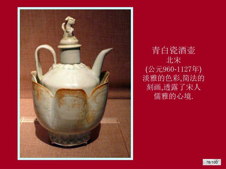 青白瓷酒壶