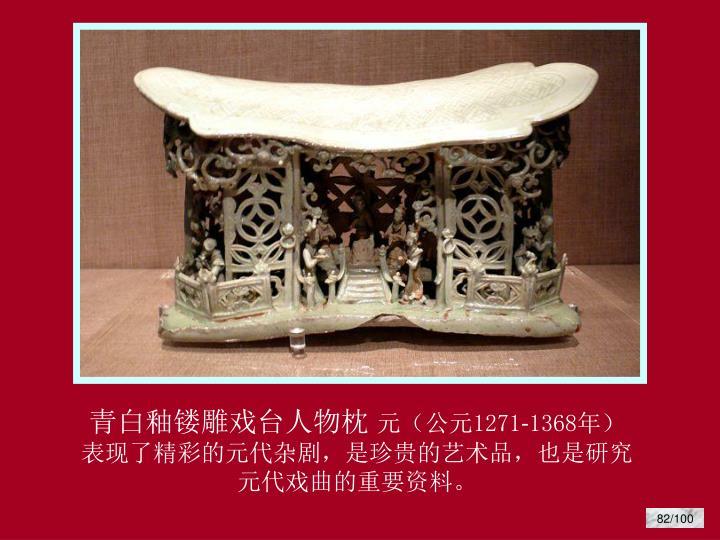 青白釉镂雕戏台人物枕