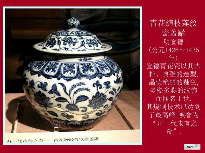 青花缠枝莲纹瓷盖罐