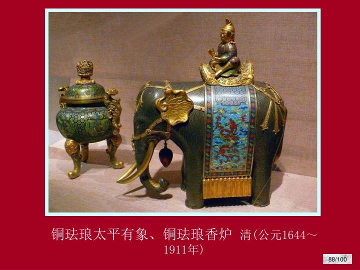 铜珐琅太平有象香炉