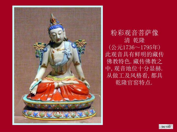 粉彩观音菩萨像