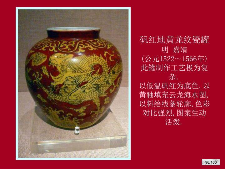 矾红地黄龙纹瓷罐