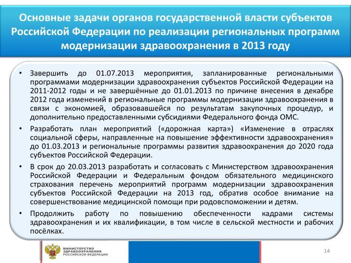 Основные задачи органов государственной власти субъектов Российской Федерации по реализации региональных программ модернизации здравоохранения в 2013 году