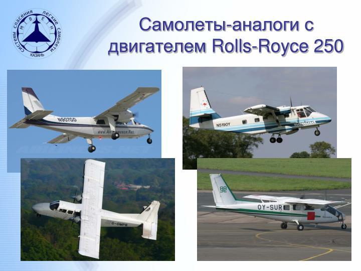 Самолеты-аналоги с