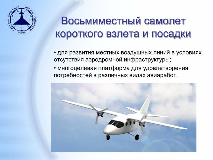 Восьмиместный самолет короткого взлета и посадки
