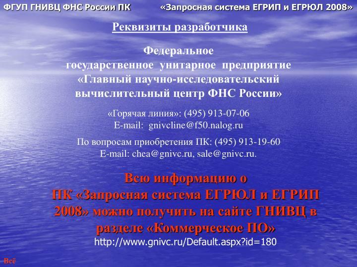 ФГУП ГНИВЦ ФНС России ПК