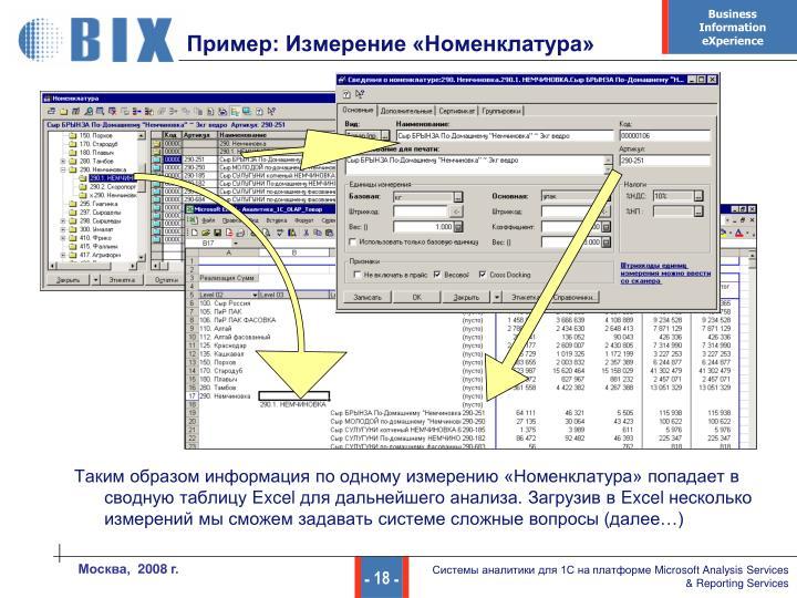 Пример: Измерение «Номенклатура»