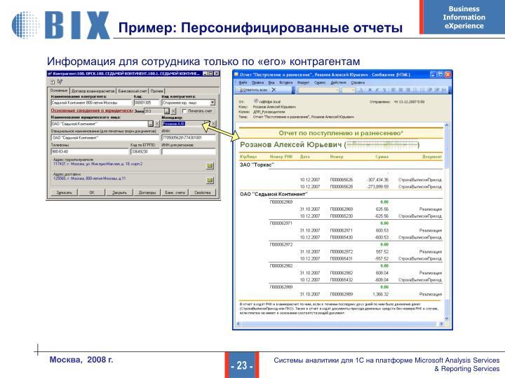 Пример: Персонифицированные отчеты