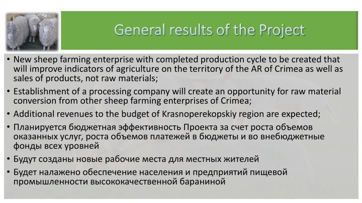 General results of the Project