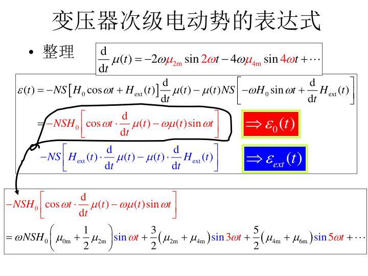 变压器次级电动势的表达式