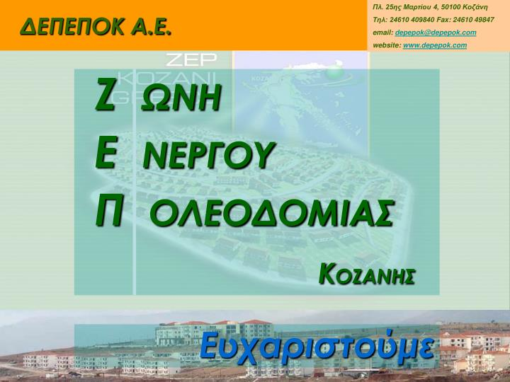 ΔΕΠΕΠΟΚ A.E.