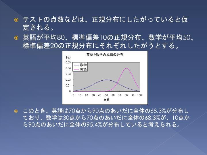 テストの点数などは、正規分布にしたがっていると仮定される。