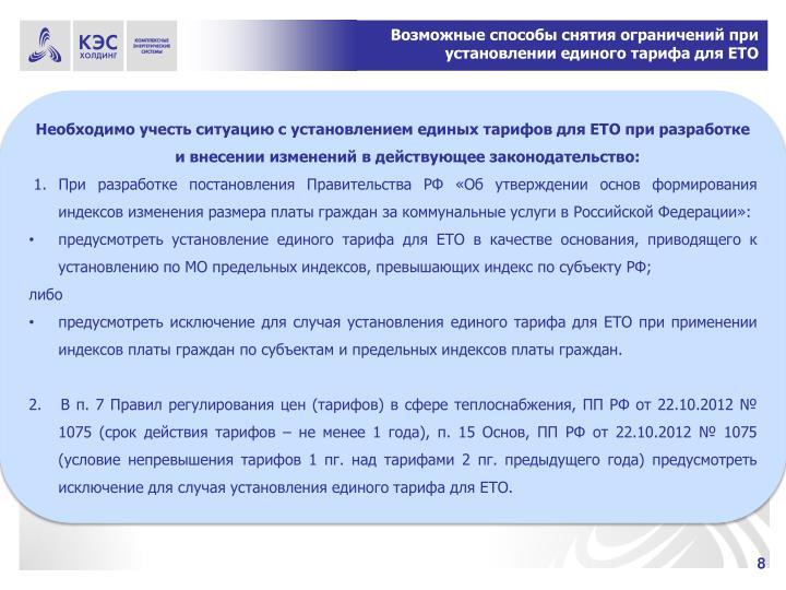 Возможные способы снятия ограничений при установлении единого тарифа для ЕТО
