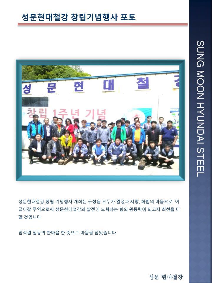 성문현대철강 창립기념행사 포토
