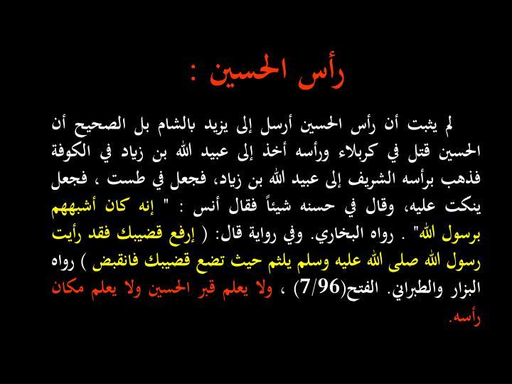 رأس الحسين :
